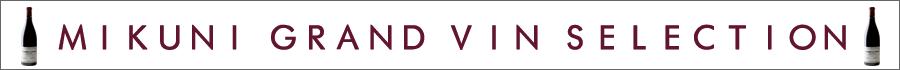 MIKUNI GRAND VIN SELECTION
