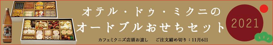 オテル・ドゥ・ミクニのオードブルおせちセット